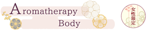 Aromatherapy Body 女性限定